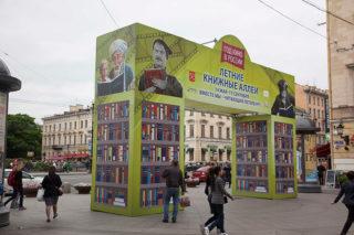 XI Санкт-Петербургский международный книжный салон