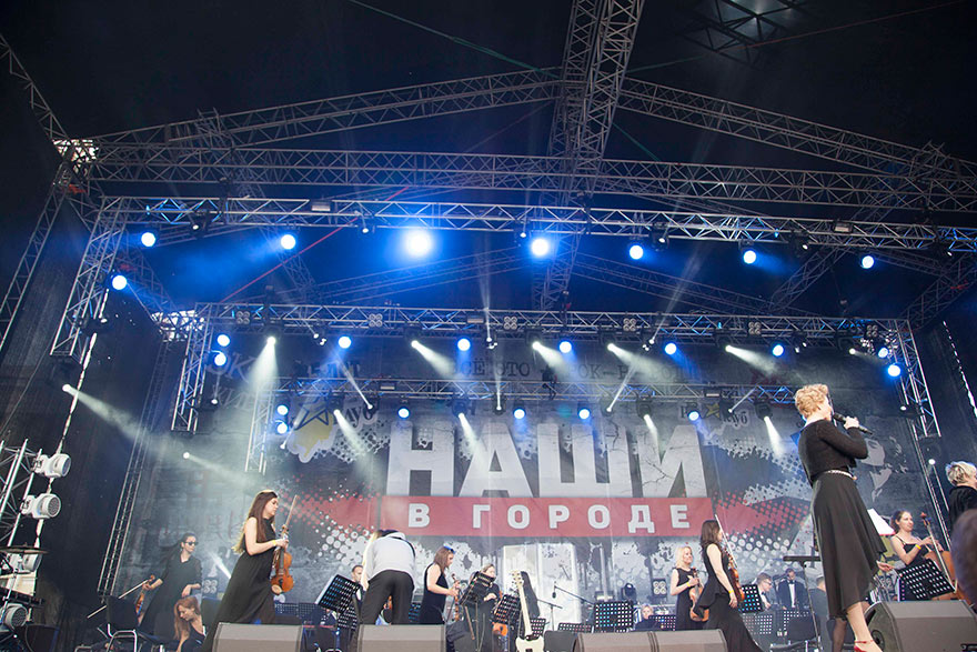 Фестиваль «НАШИ В ГОРОДЕ. Музыка свободы»