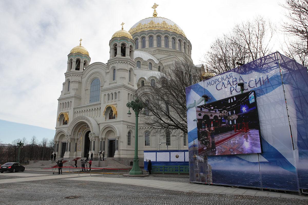 Освящение Морского собора в Кронштадте