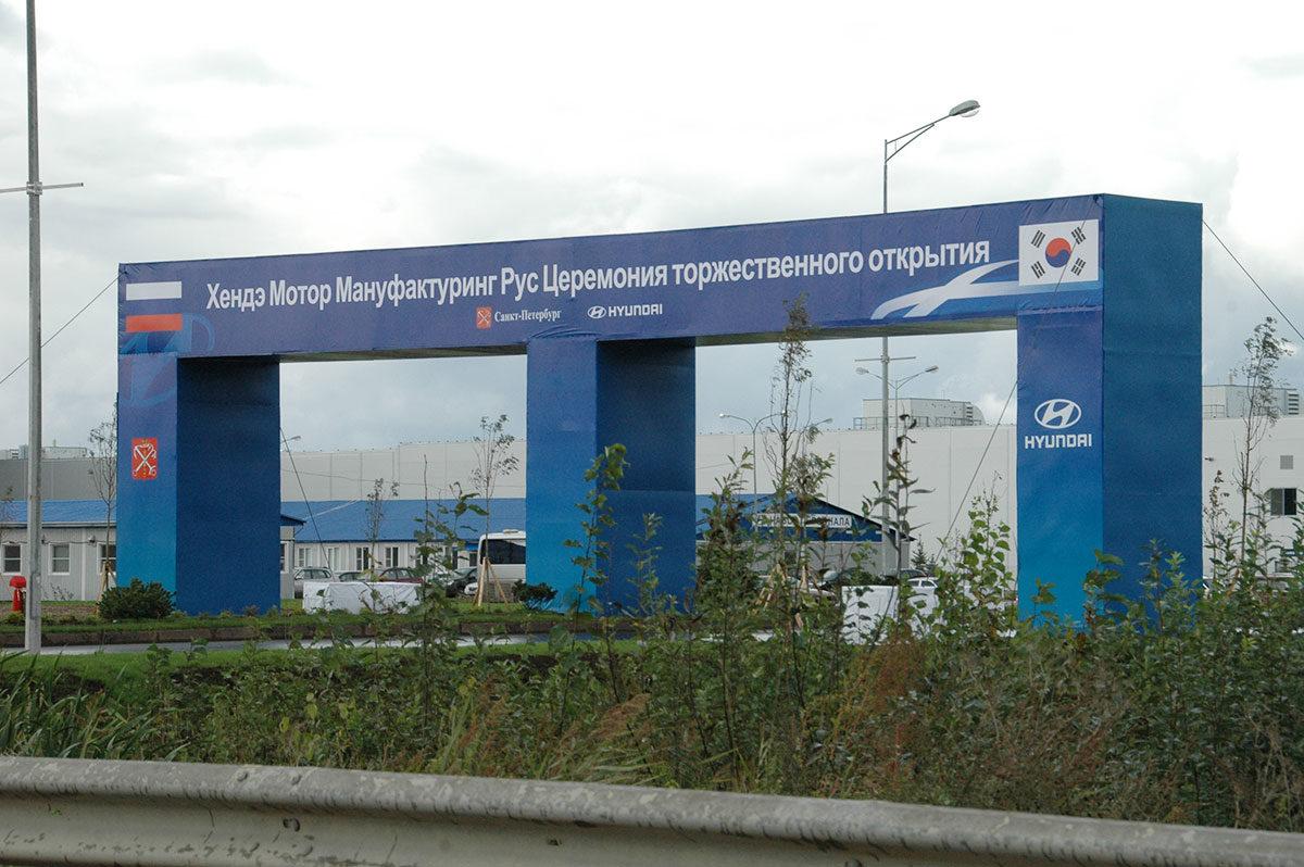 Торжественная церемония открытия автомобильного завода Hyundai