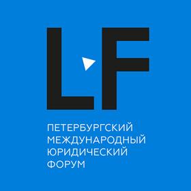 Юридический форум