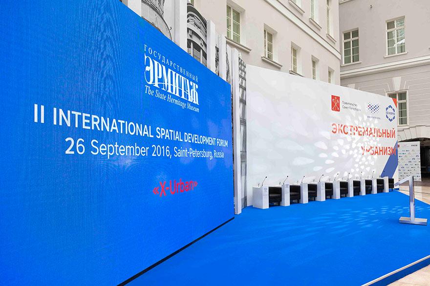II Международный форум пространственного развития