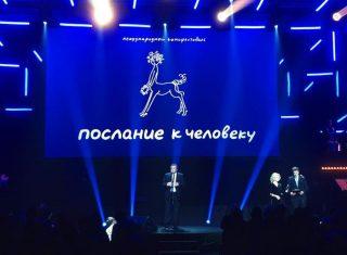 Кинофестиваль «Послание к человеку» 2018