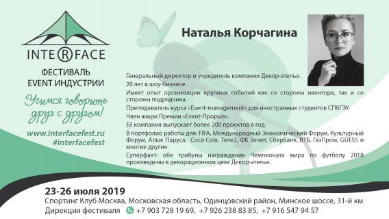 Наталья Корчагина, директор «Декор-ателье» примет участие в спич-дуэлях на Фестивале ивент-индустрии Interface