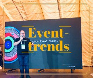 Тренды ивент-индустрии 2019-2039 по версии Timepad