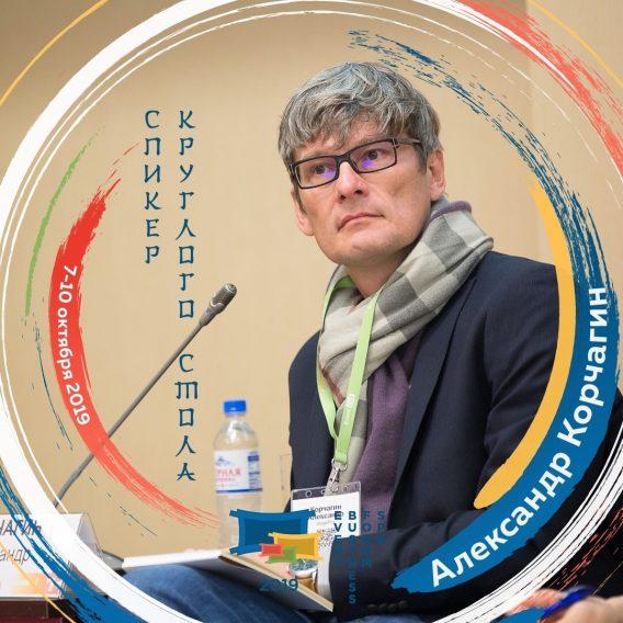 Александр Корчагин выступит на Ежегодном форуме Event-индустрии