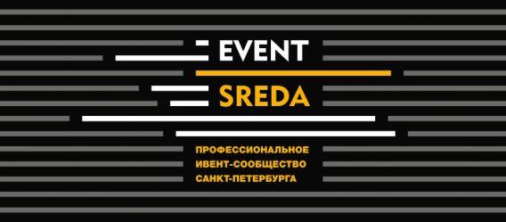 Организуем в Петербурге Лекторий Event-SREDA
