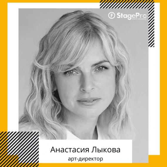 Приветствуем в нашей команде арт-директора Анастасию Лыкову