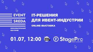 Онлайн-выставка «ИТ-решения для ивенторов»